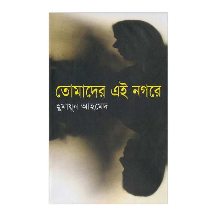 Tomader Ei Nagore by Humayun Ahmed