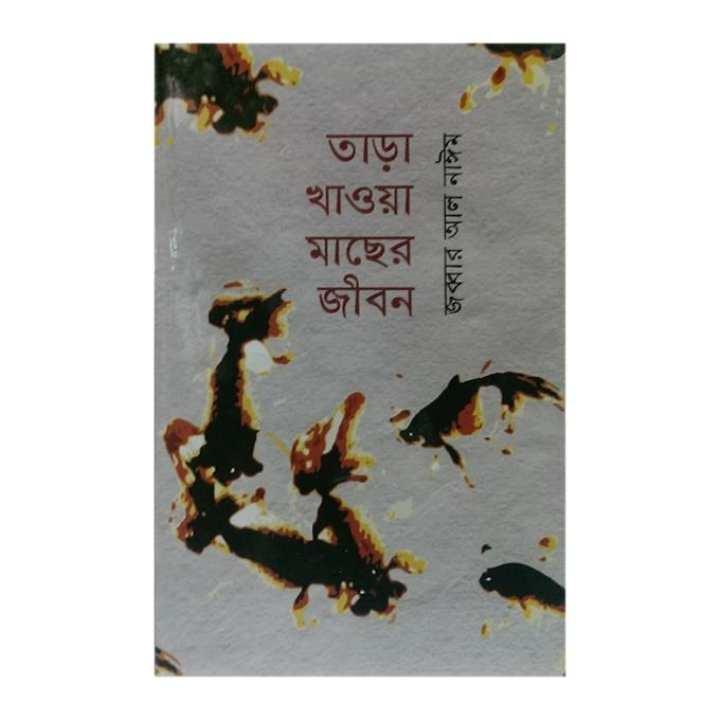 Tara Khawa Macher Jibon by Jabbar Ali Naeem