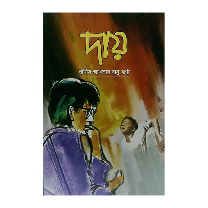 Daay by Nargish Akter Banu Jhorna