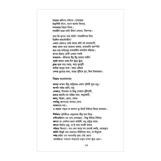 কবিতাসমগ্র ৩: শামসুর রহমান