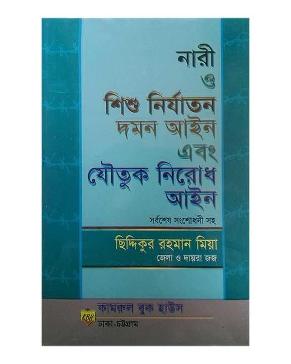 Nari o  Shishu Nirjatan Daman Abong Zautok Nirud Ain by Siddiqur Rahma Miah