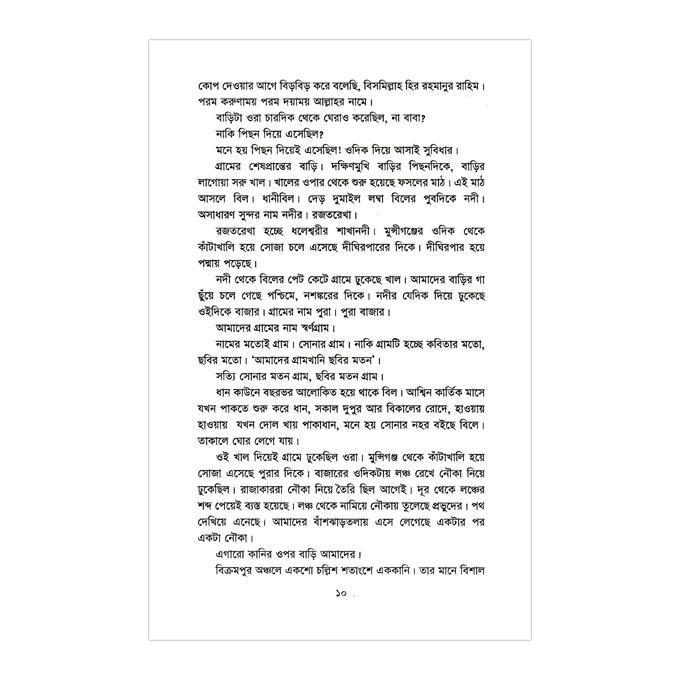 সাড়ে তিন হাত ভুমি: ইমদাদুল হক মিলন