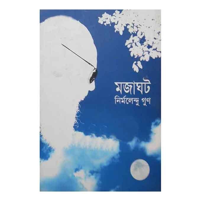 মজাঘট - নির্মলেন্দু গুণ