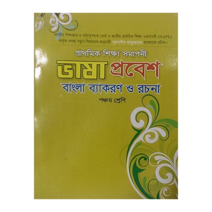 Vasha Probesh Bangla Bekoron O Rochona- 5th class