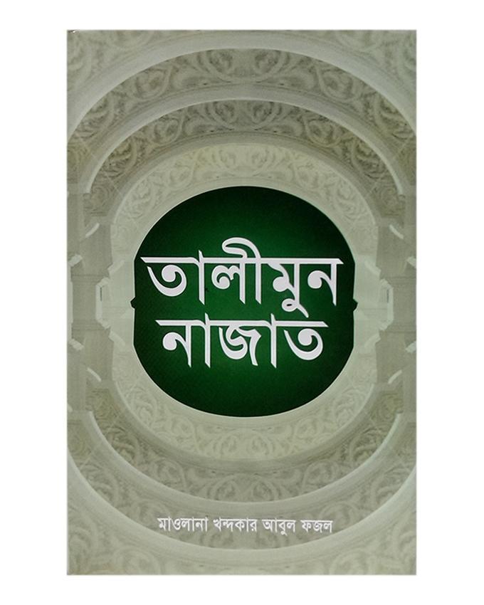 Talimul Nazat by Mawlana Khondokar Abul Fojol