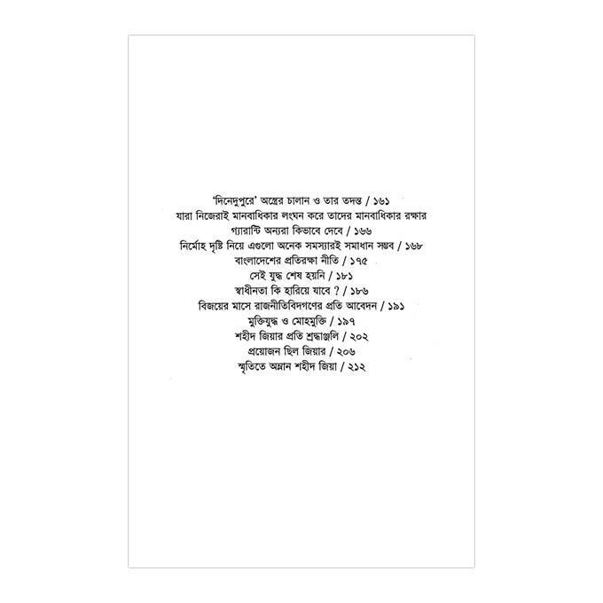 বিজয়ী মুক্তিযোদ্ধা পরাজিত নাগরিক: মেজর জেনারেল (অব:) সৈয়দ মুহাম্মদ ইবরাহিম,বীরপ্রতীক