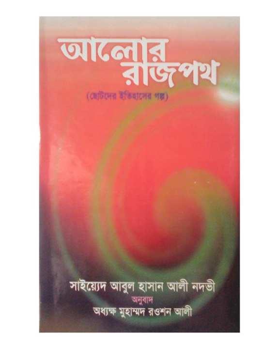 Alor Rajpoth by Saiyed Abul Hasan Ali Nodovi