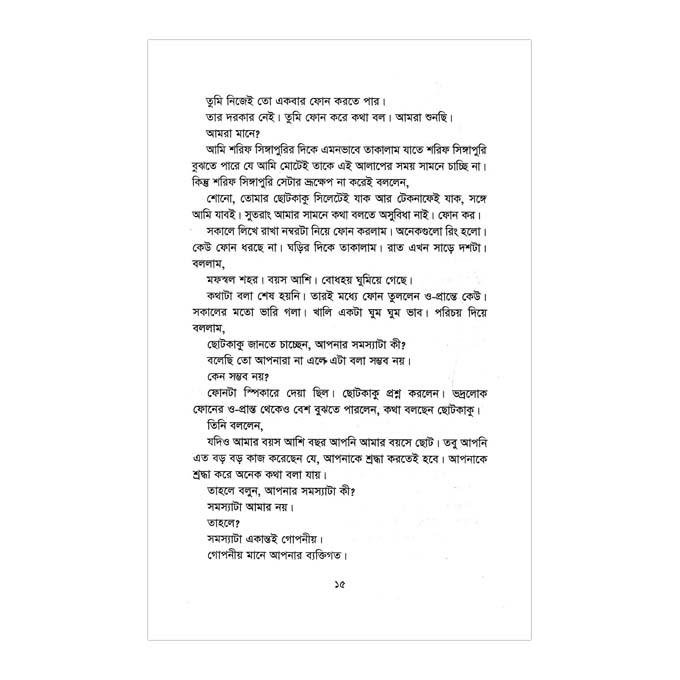 লেট করে সিলেটে: ফরিদুর রেজা সাগর