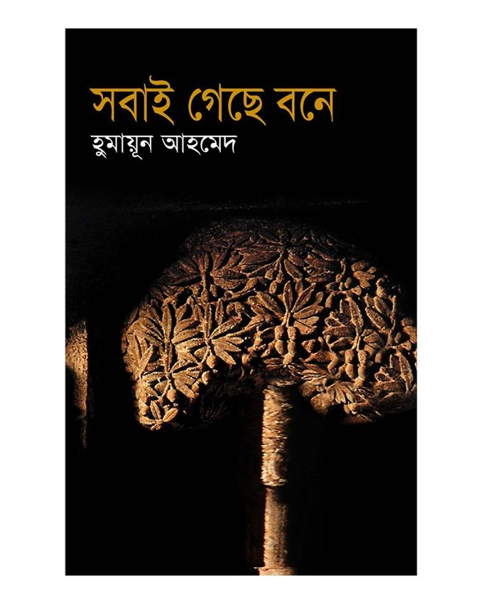 Sobai Geche Bone by Humayun Ahmed