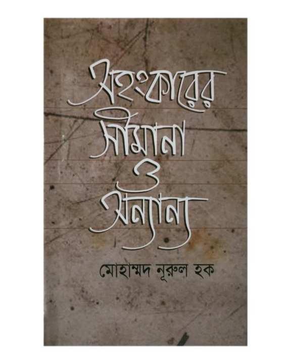 Ahankarer Simana O Annanno by Mohammad Nurul Haque
