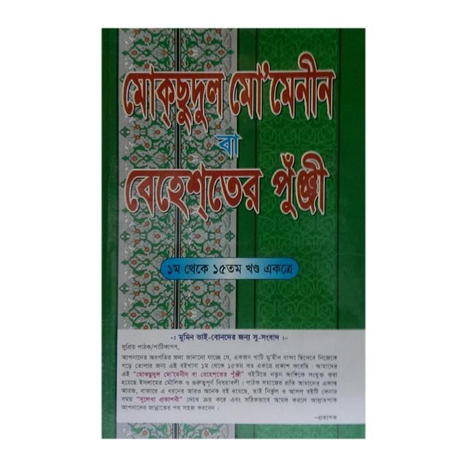 Moksudul Momenin Ba Beheshter Punji (Prothom Tekhe Ponerotom o Khondo Ekotre)