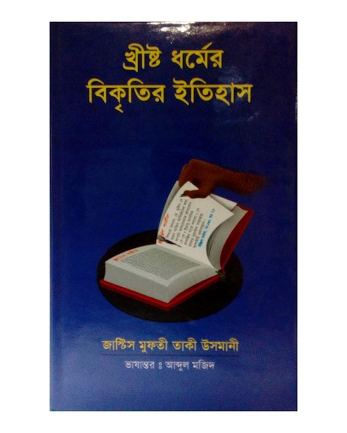 Chrishto Dhormer Brikkritir Itihas by Abdul Mazid