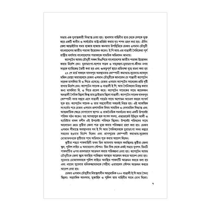 একাত্তরের বিশটি ভয়াবহ যুদ্ধ: মেজর রাফিকুল ইসলাম পিএসসি