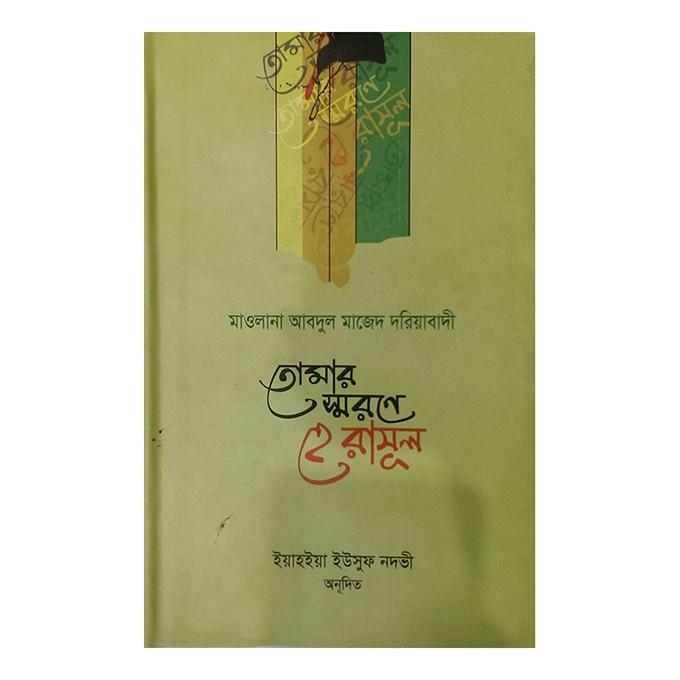 Tomar Sharane Hee Rasul by Maolana Abdul Mazed Dariabadi