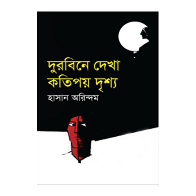দুরবিনে দেখা কতিপয় দৃশ্য - হাসান অরিন্দম