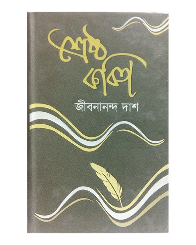 Shreshtho Kobita by Jibonanondo Dash