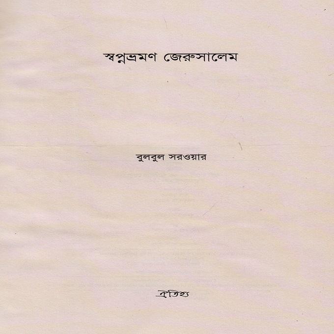স্বপ্নভ্রমণ জেরুসালেম - বুলবুল সরওয়ার