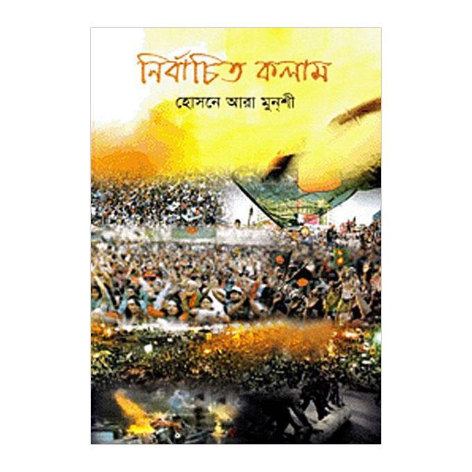 নির্বাচিত কলাম - হোসনে আরা মুন্শী