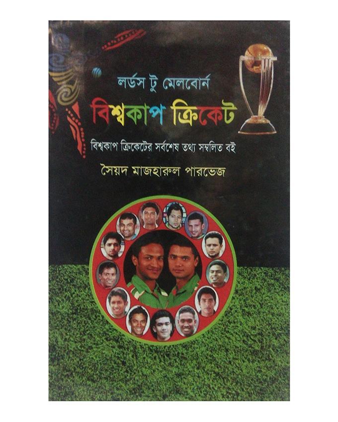 Lords to Melborne Bisshocup Cricket by Sayed Majharul Parvez