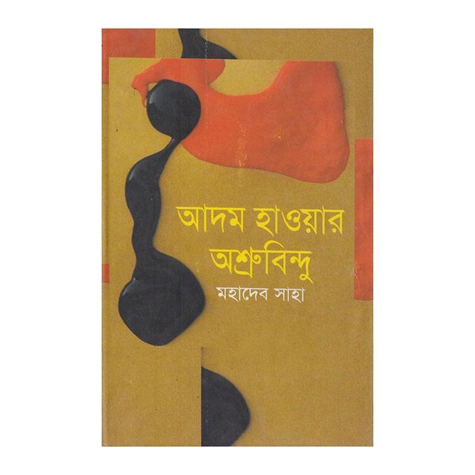 আদম হাওয়ার অশ্রুবিন্দু: মোহাদেব সাহা