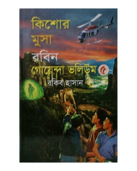 Kishor Musa Rabin Goenda Volume 5 by Rakib Hasan