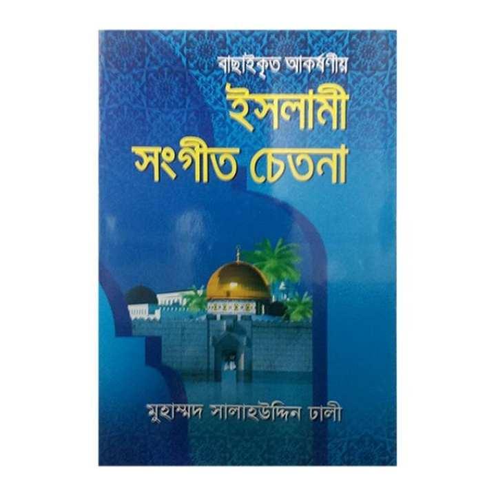 Basaikrito Islami Shongit Chetona by Muhammed Salahuddin Dhali