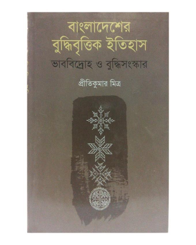 Bangladesher Buddhi Brittik Itihash Vaab Bidroho O Buddhi Songskar by Prity Kumar Mitro