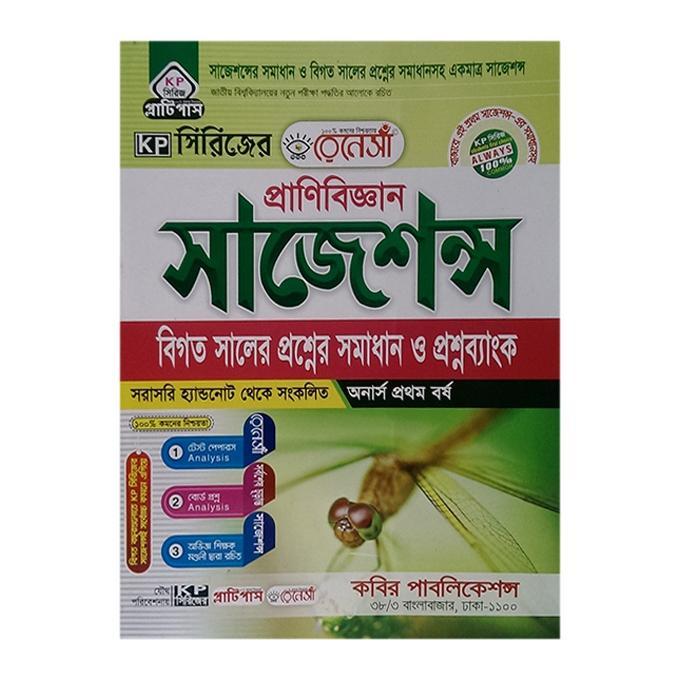 Pranibiggan Suggestions (Honours Prothom Borsho)