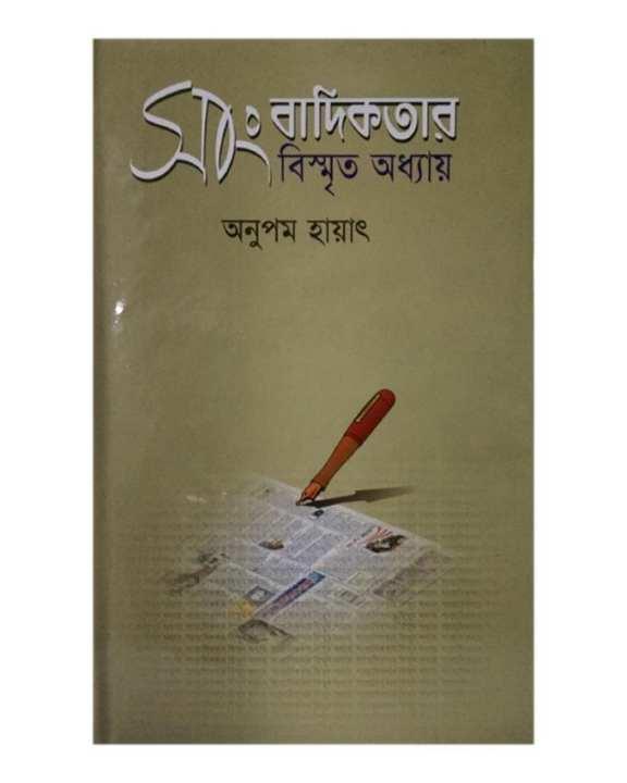 Shangbadikotar Bismriti Addhay by Anupam Hayat
