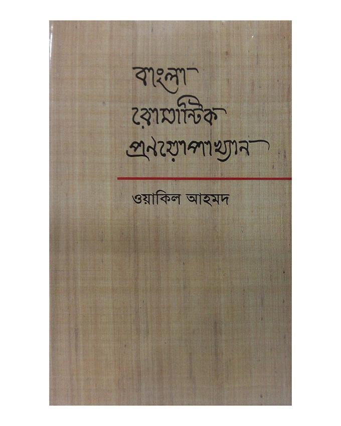 Bangla Romantic Pronoyopakkhan by Owakil Ahmed