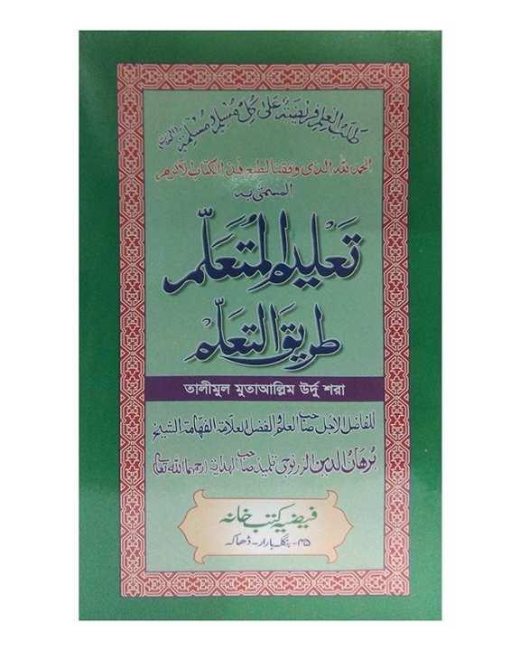Talimul Muta Allim Urdu Shora