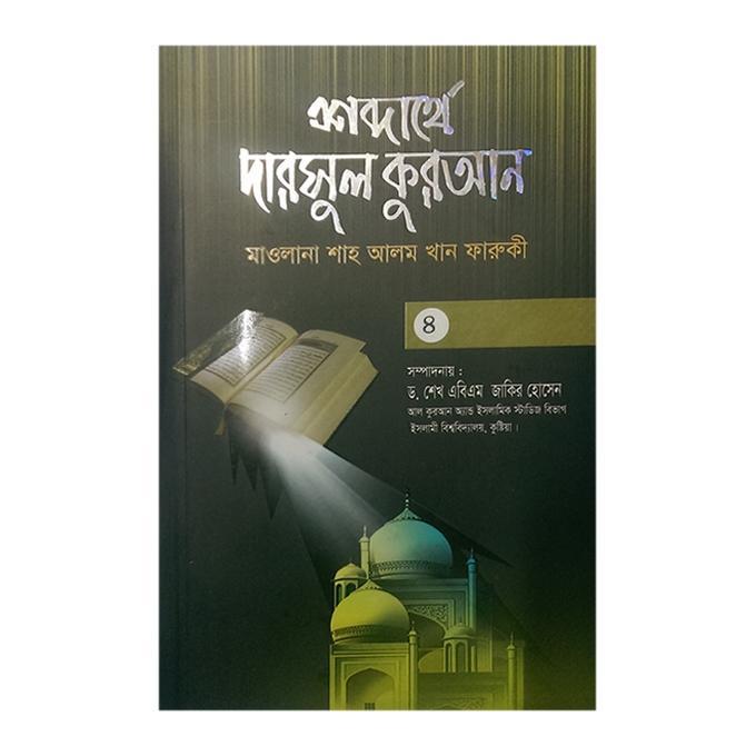 Shobdarthe Darsul Quran - 4 by Mawlana Sah Alom Khan Faruki