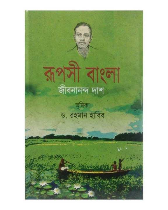 Ruposhi Bangla by Jibonanondo Dash