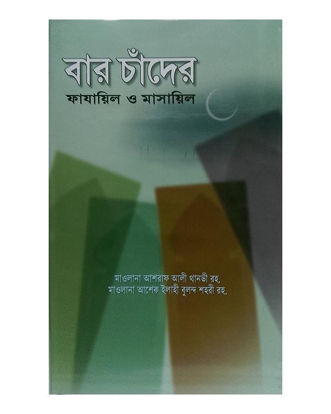 Baro Chader Fazael O Masael by Mawlana Ashraf Ali Thanvi (R:) O Mawlana Ashik Ilahi Bulondosohori