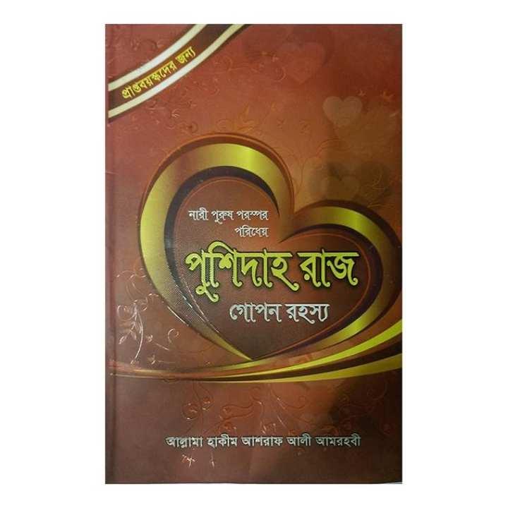 Pushidah Raaj by Allama Hakim Ashraf Ali Amrahabi