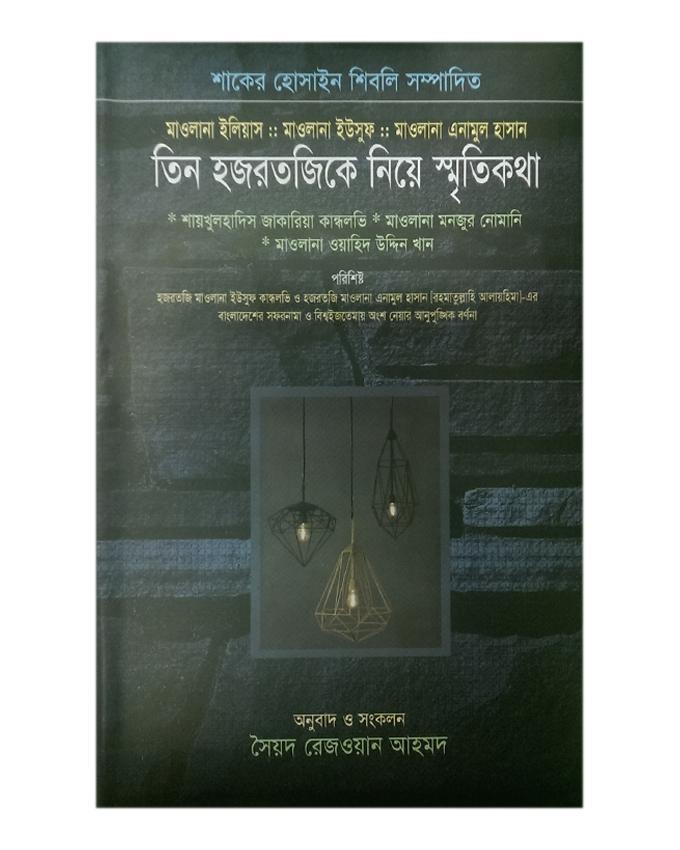 Tin Hoazrat Jike Niye Sriktikotha by Soiyod Rezwan Ahmod