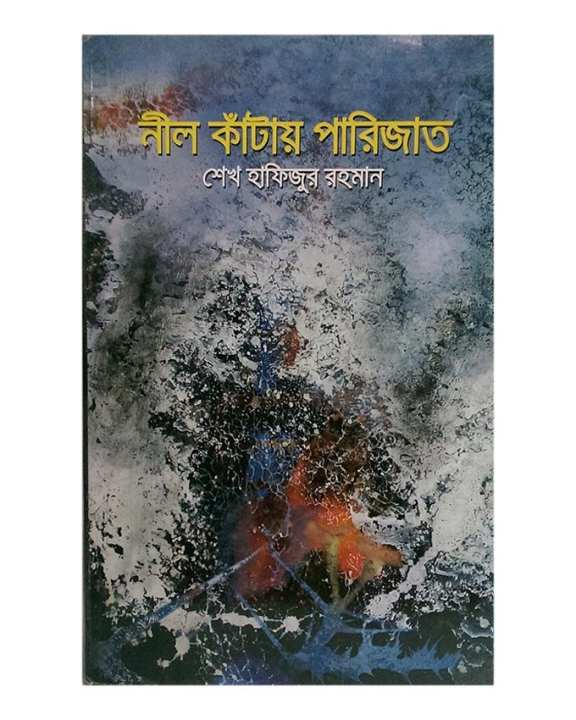 Nil Katay Parijat by Shekh Hafijur Rahman