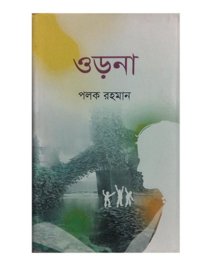 Orna by Palak Rahman