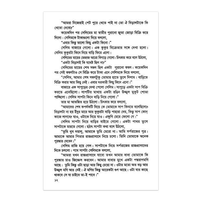 মজার মজার ভিনদেশী রুপকথা: মোবারক হোসেন খান
