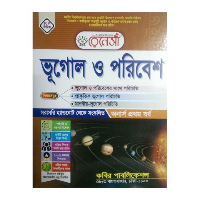 Vugol O Poribesh for Honours Prothom Borsho