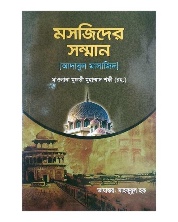 Masjider Shomman by Maolana Mufti Muhammad Shafi (Rh.)