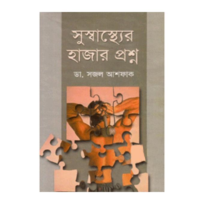 সুস্বাস্থ্যের হাজার প্রশ্ন - ডা. সজল আশফাক