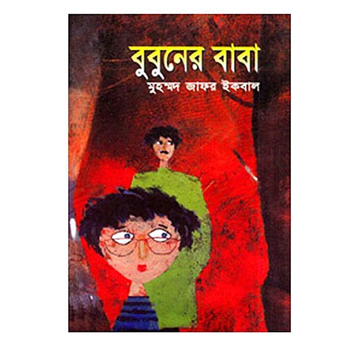 বুবুনের বাবা - মুহম্মদ জাফর ইকবাল