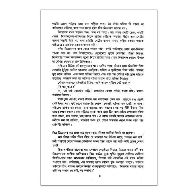 তিতাস একটি নদীর নাম: অদ্বৈত মল্লবর্মণ