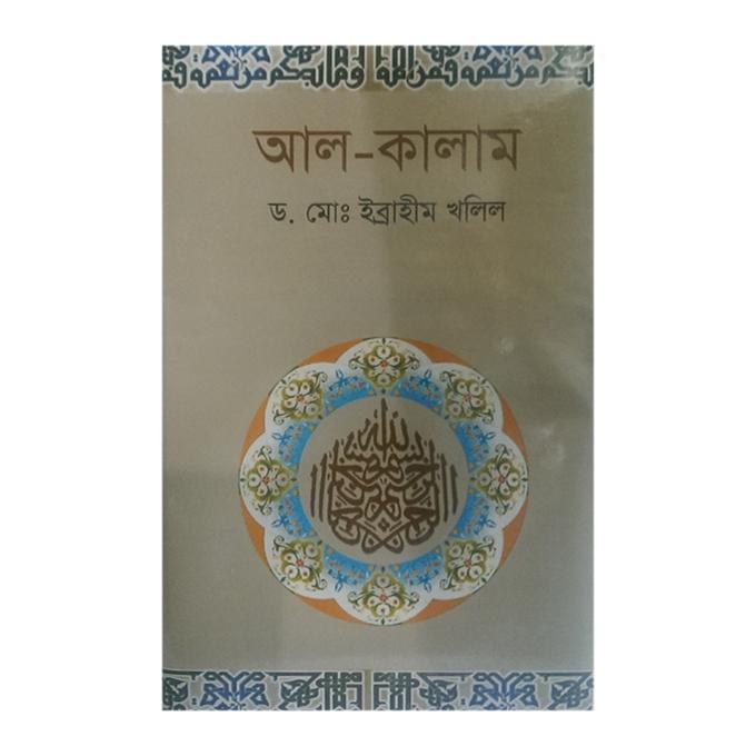 Al-Kalam by Dr. Md. Ibrahim Khalil