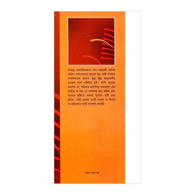 জীবন সংগ্রামে জয়ী যারা: মেজর জেনারেল (অব:) সৈয়দ মুহাম্মদ ইবরাহিম,বীরপ্রতীক
