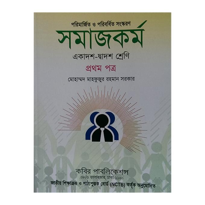 Somaj kormo (Akados-Dados Sreni) Prothom Potro  by Mohammad Mahfuzur Rahman sarkar