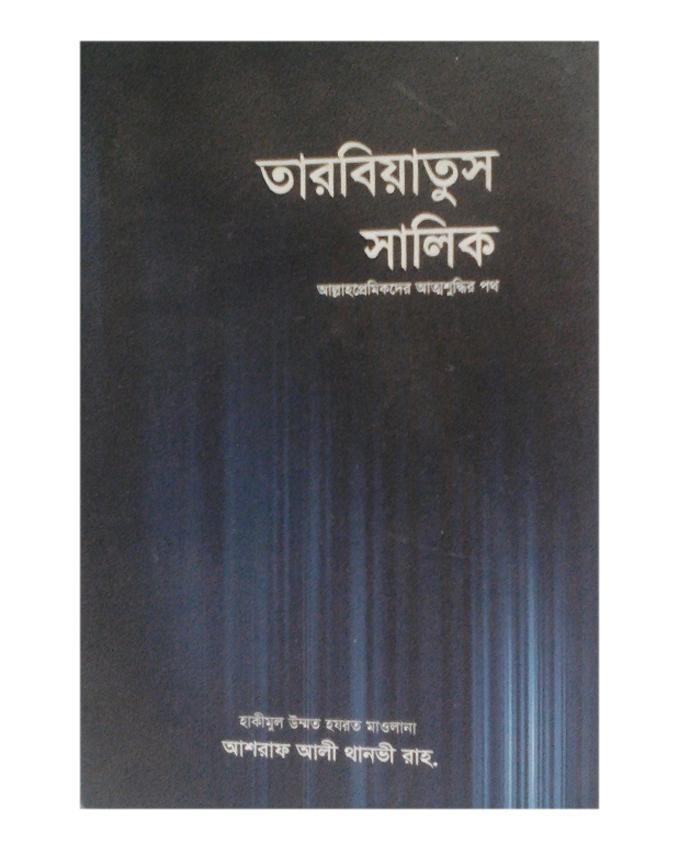 Tarbiatus Salik by Ashraf Ali Thanvi (R:)