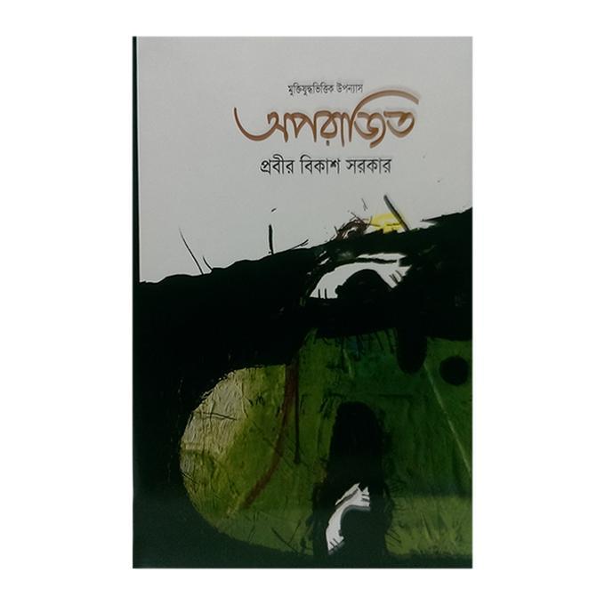 Mutijuddho Viktik Uponnash Oporajito by Probir Bikash Sorkar