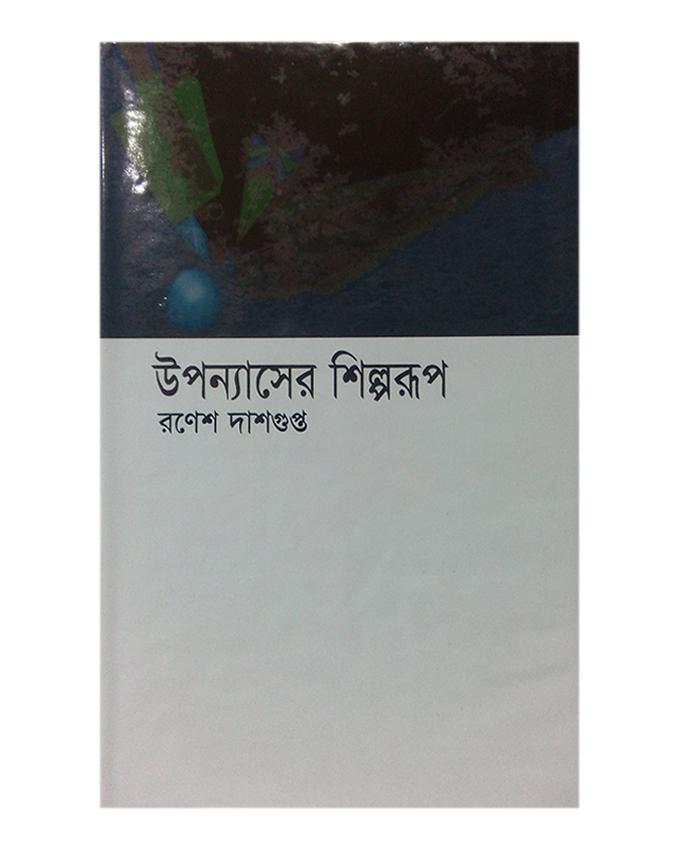 Uponnasher Shilporup by Ronesh Dasgupta